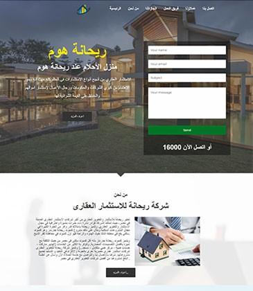 صفحة البداية Landing Page لموقع شركة عقارات