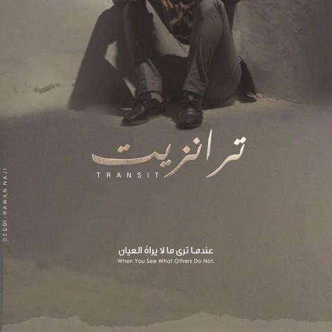 ترانزيت - فيلم توعوي قصير