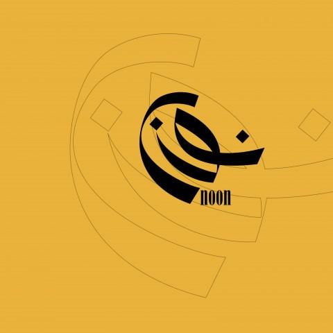 شعار نون