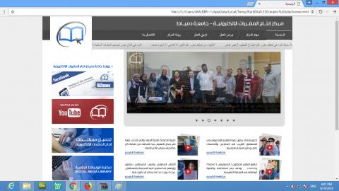 موقع لمركز انتاج المقررات الإلكترونية