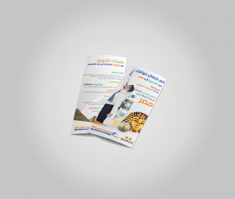 alyousuf Exchange - advertising