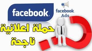 حملة اعلانية على الفايس من مدير الاعلانات
