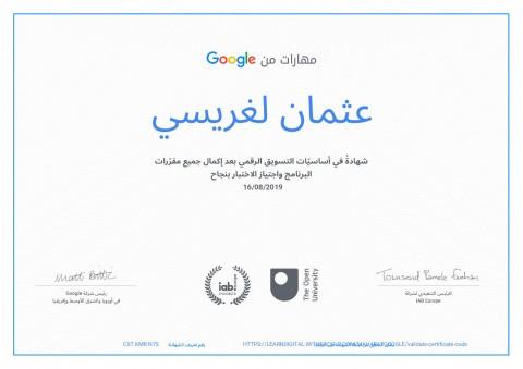 شهادة التسويق الرقمي من جوجل
