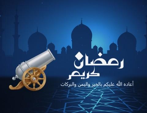 فيديو تهنئة بقدوم شهر رمضان