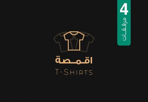 اقمصة - T-Shirts