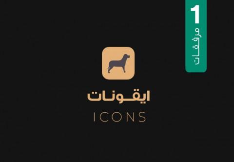 ايقونات - Icons