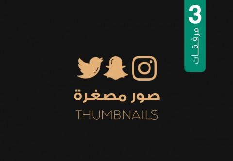 صور مصغرة -  Thumbnails