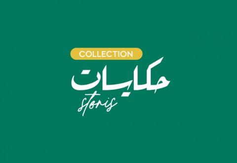 حكايات - Hikayat