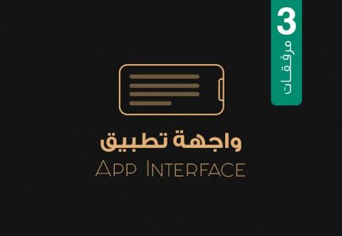 واجهة تطبيق - App Interface