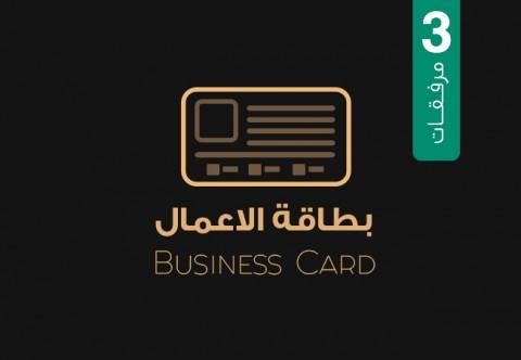 بطاقة الاعمال - Business Card