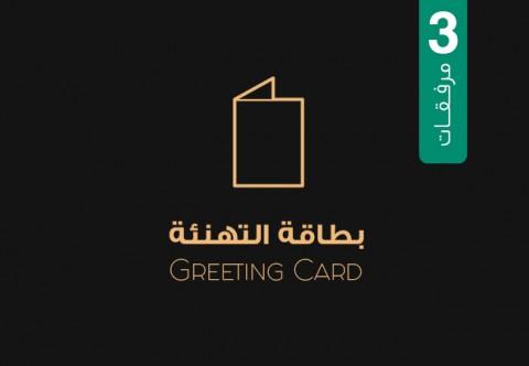 بطاقة التهنئة (عيد الفطر) - Greeting Card