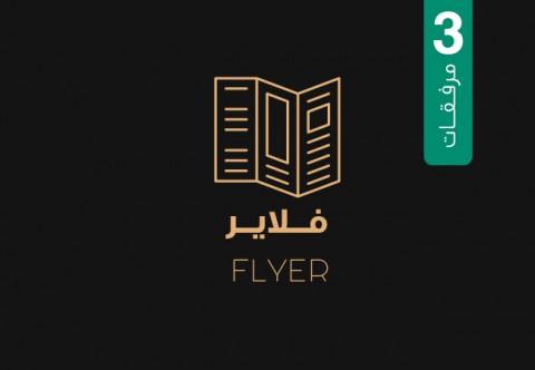 فلاير - Flyer