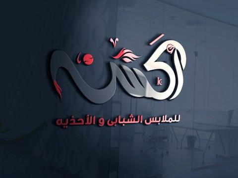 شعار بالعربى