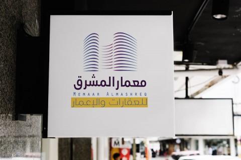 شعار معمار المشرق