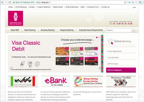 موقع بنك فلسطين