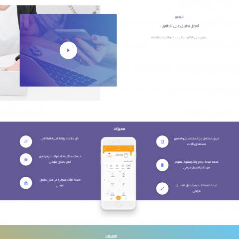 تصميم موقع لتطبيق