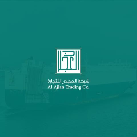 تصميم شعار شركة العجلان للتجارة