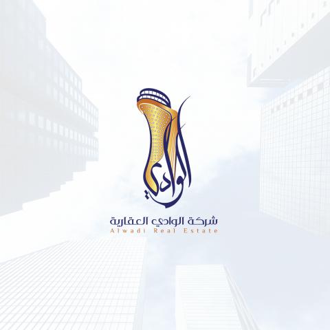 تصميم شعار لشركة الوادي العقارية