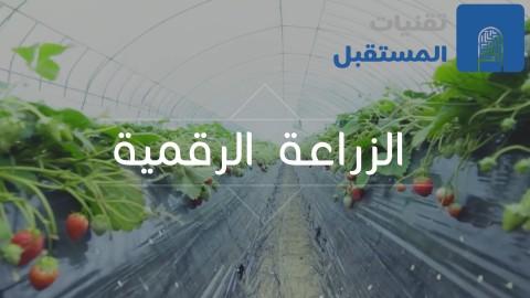 مستقبل الزراعة الرقمية