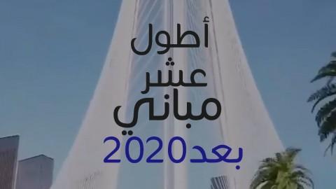 أطول عشر مباني بعد 2020