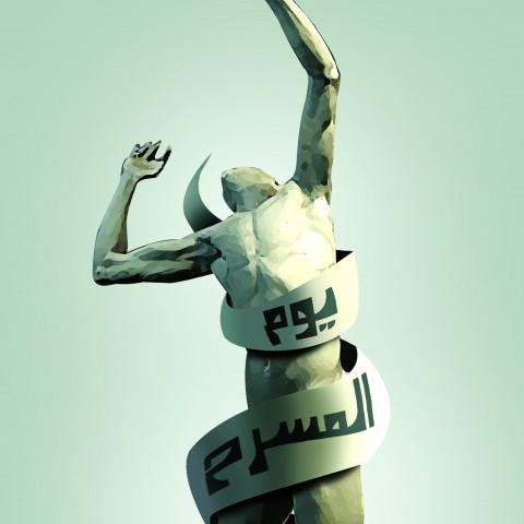 تصميم شعار ليوم المسرح العالمي
