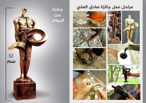 تصميم جائزة مههرجان صادق العلي للفنون