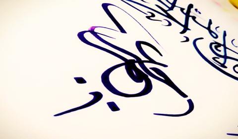 تصميم توقيع بالخط العربي مكتوب يدويا