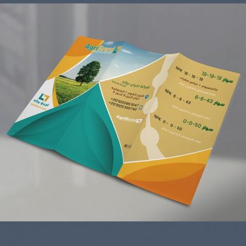 بروشور (brochure)