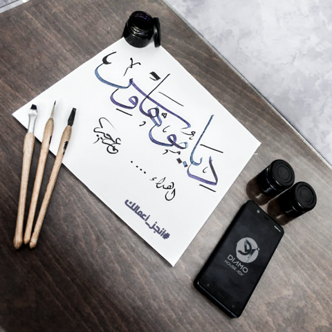كتابة الشعارات او التوقيعات بالخط العربي يدويا