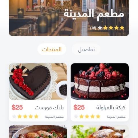 تطبيق سفرة لادارة المطاعم