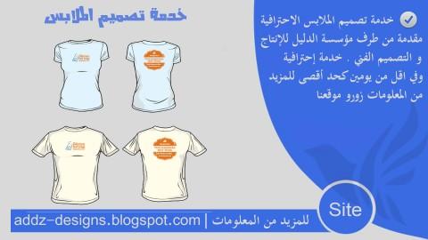 تصميم الملابس ــــــ راجع المزيد من التصاميم في الوصف ــــــ