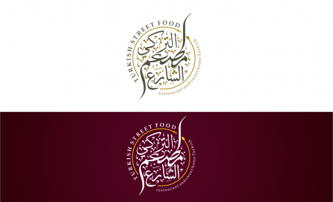 شعارين لمطعم الشارع التركي