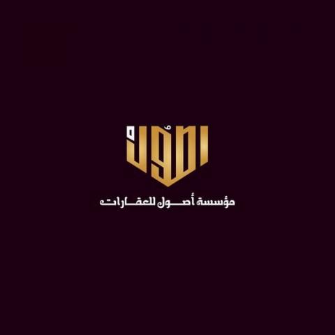 تصميم شعار لمؤسسة أصول