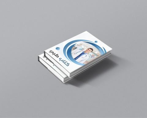 تصميم غلاف كتاب باحترافية