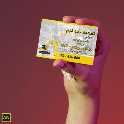 بطاقة اعمال