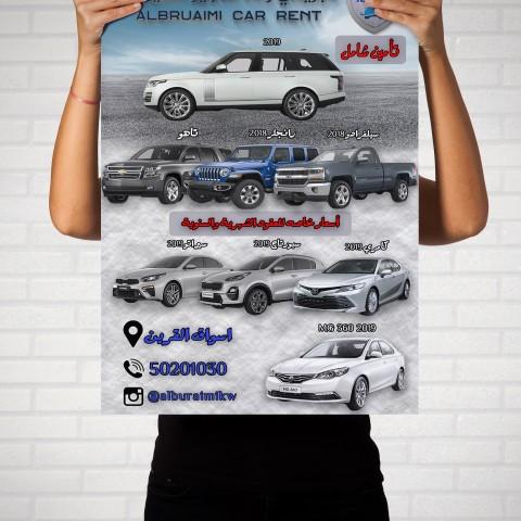 تصميم بوستر إعلاني لشركة تأجير السيارات