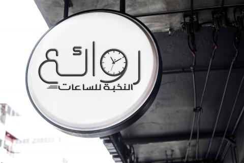 تصميم شعار روائع النخبة للساعات