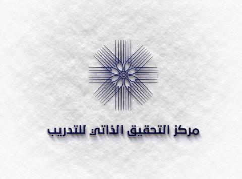 تصميم شعار وهوية بصرية( مركز التحقيق الذاتي للتدريب ) بالسعودية