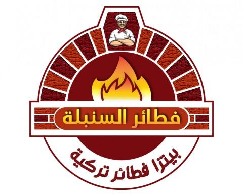تصميم شعار مطعم (فطائر السنبلة) بالرياض