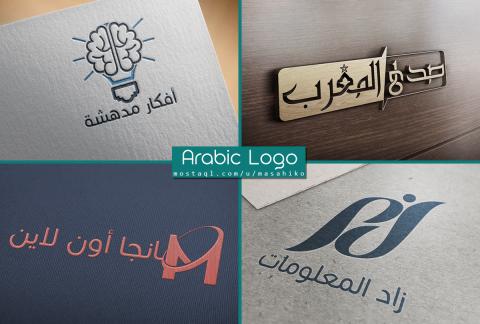 مجموعة شعارات عربية
