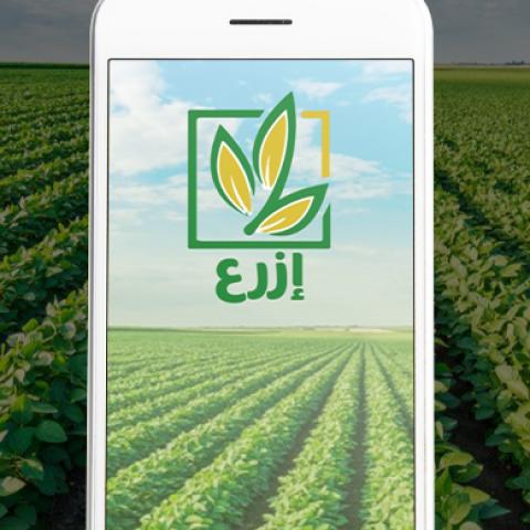 تطبيق ازرع لبيع المنتجات الزراعية