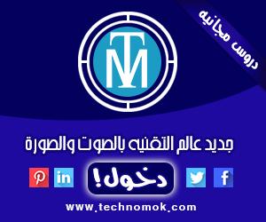 تصميم اعلانات لموقع تكنو موك
