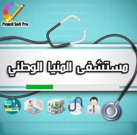 إدارة مؤسسة طبية