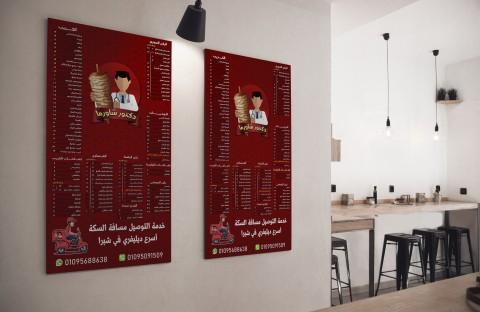 تصميم بانر قائمة طعام لمطعم