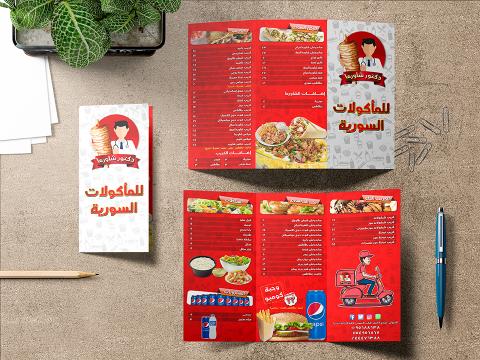 menu لمطعم سوري