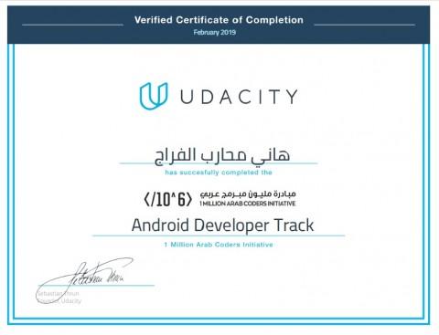 شهادة في برمجة الاندرويد من مبادرة مليون مبرمج عربي