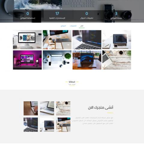 تطوير موقع wordpress لشركة