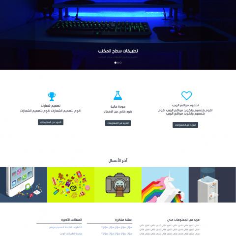تطوير موقع ويب شخصي