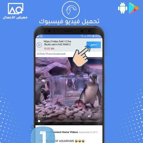 تطبيق تحميل فيديو فيسبوك