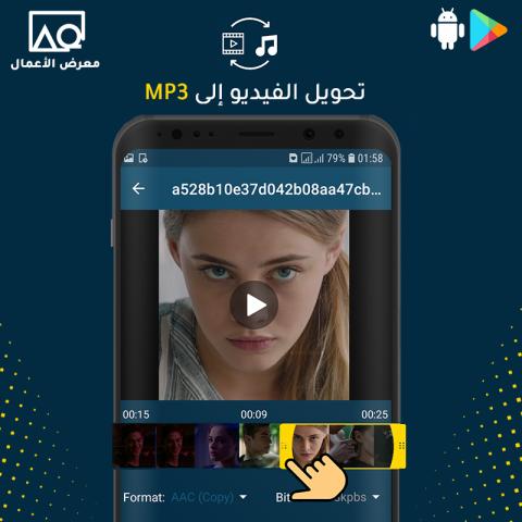 تطبيق تحويل فيديو إلى صوت